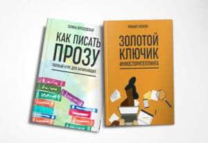 Книги для писателей, блогеров и не только