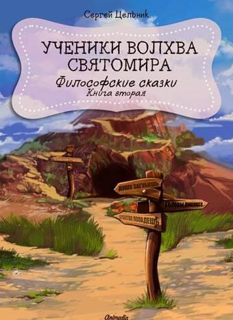 Цельник, Сергей: Ученики волхва Святомира. Animedia Company, 2019
