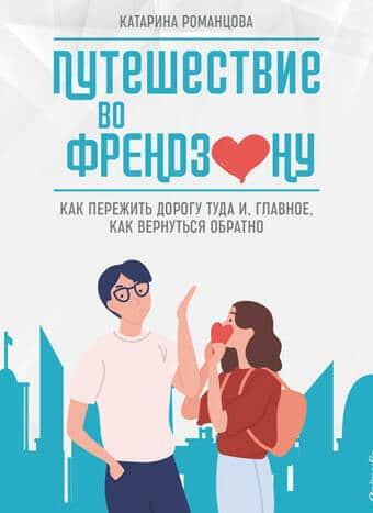 Романцова, Катарина: Путешествие во френдзону. Animedia Company. Прага, 2019