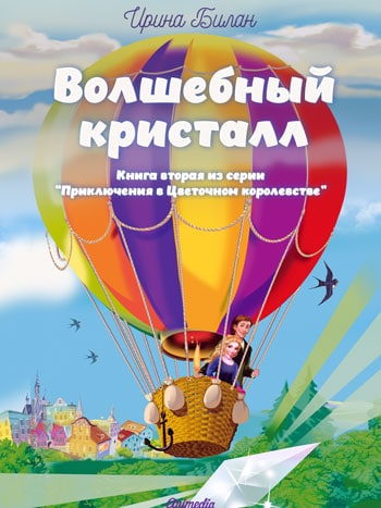 Билан, Ирина: Волшебный кристалл. Animedia Company, 2019