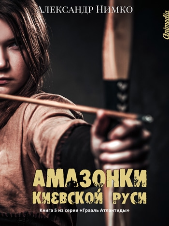 Нимко, Александр: Амазонки Киевской Руси. Animedia Company. Прага, 2019