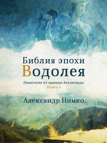 Нимко, Александр: Библия эпохи Водолея. Animedia Company. Прага, 2019