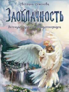Семенова, Светлана: Заоблачность. Animedia Company, 2019