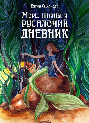 Суханова, Елена: Море, тайны и русалочий дневник. Издательство Animedia Co., Прага, 2019