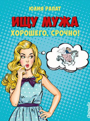 Рапат, Юлия: Ищу мужа. Хорошего. Срочно! Animedia Co. Прага, 2019
