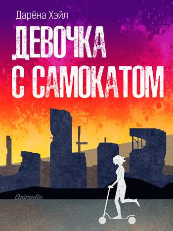 Хэйл, Дарёна: Эмбер: девочка с самокатом. Animedia Co. Прага, 2019