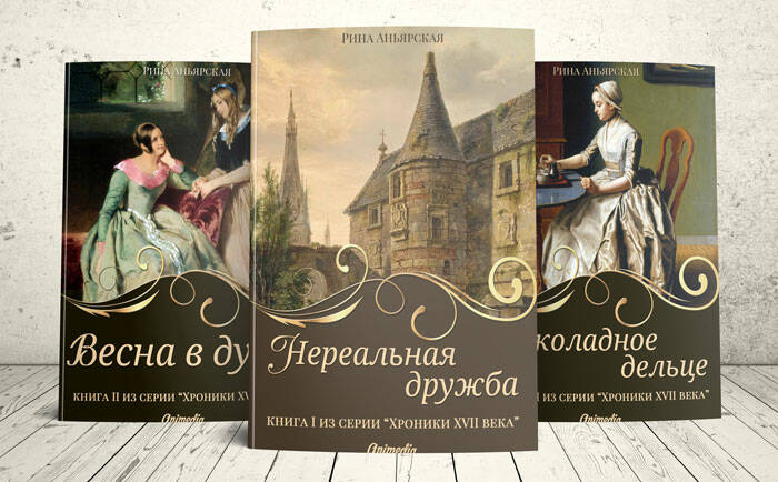 Исторический приключенческий роман — серия книг «Кусочки. Хроники XVII века. Наследие»
