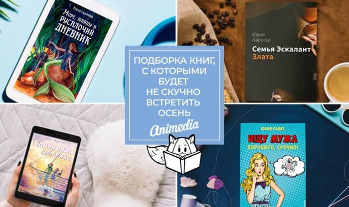 Подборка книг, с которыми будет не скучно встретить осень