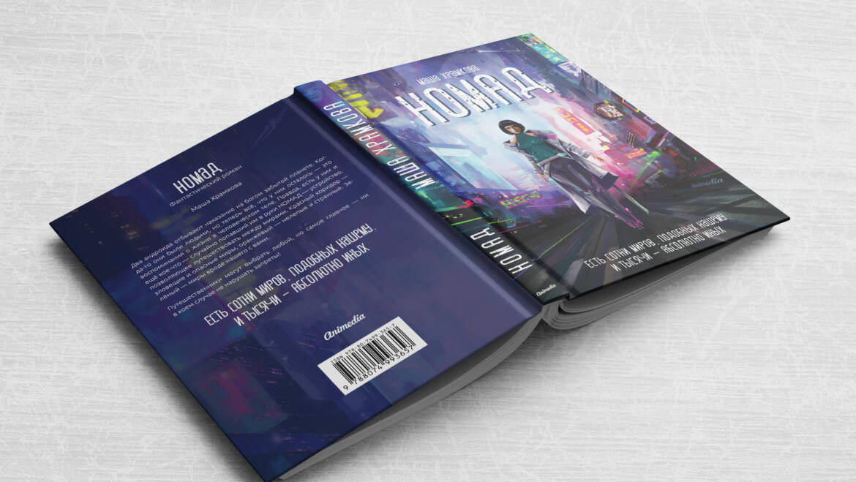 Фантастический роман «Номад» Маши Храмковой скоро в продаже
