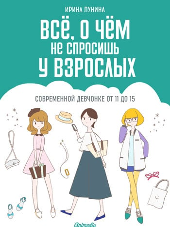 Лунина, Ирина: Всё, о чем не спросишь у взрослых. Animedia Co. Прага, 2019