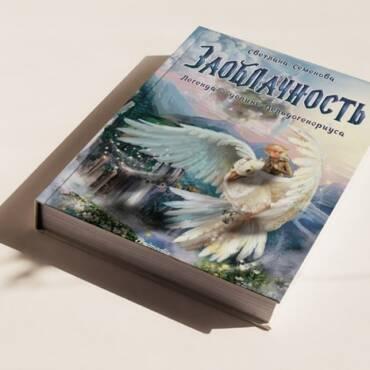 Рецензия на фэнтези «Заоблачность. Легенда о долине Вельдогенериуса»