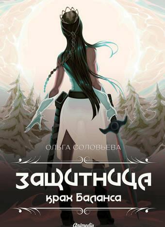 Соловьева, Ольга: Защитница. Крах Баланса. Animedia Co. Прага, 2019