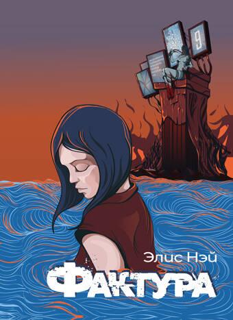Нэй, Элис: Фактура. Animedia Co. Прага, 2019