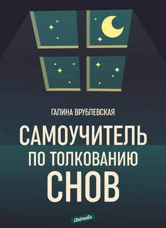 Врублевская, Галина: Самоучитель по толкованию снов. Animedia Company, 2019