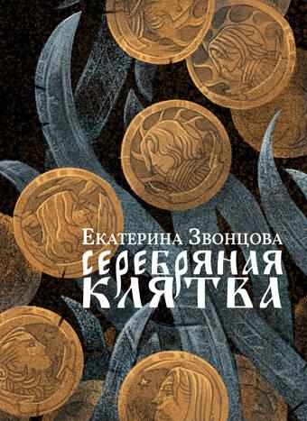 Звонцова, Екатерина: Серебряная клятва. Animedia Co. Прага, 2020