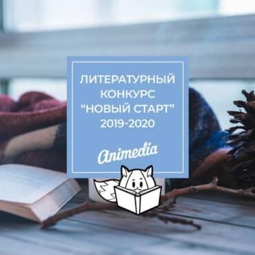 Литературный конкурс«Новый старт» 2019-2020 от издательства Animedia Co.
