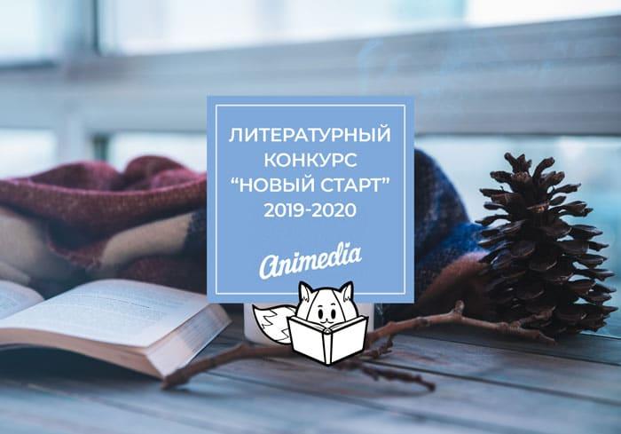 """Литературный конкурс """"Новый старт"""" от издательства Animedia Company 2019-2020"""