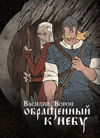 Ворон, Василий: Обращённый к небу. Animedia Co. Прага, 2020