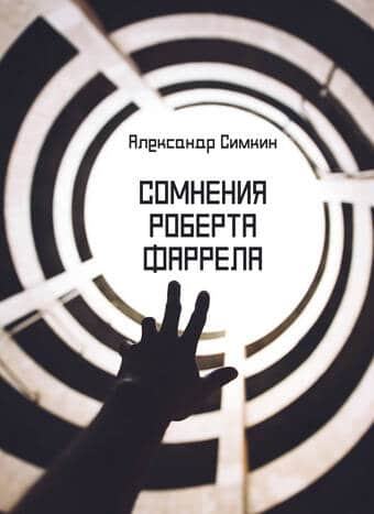 Симкин, Александр : Сомнения Роберта Фаррела. Animedia Company, 2020