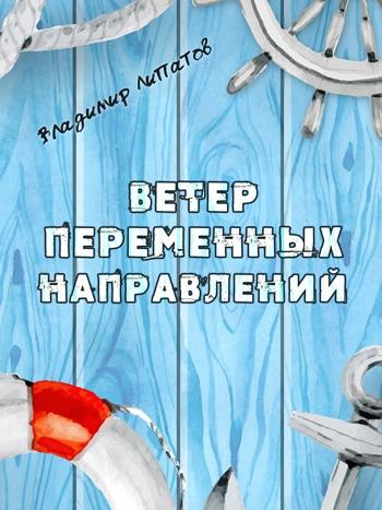 Липатов, Владимир: Ветер переменных направлений. Animedia Company, 2020