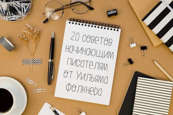 20 советов начинающим писателям от Уильяма Фолкнера