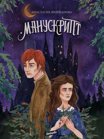 Андрианова, Анастасия: Манускрипт. Animedia Company. Прага, 2020