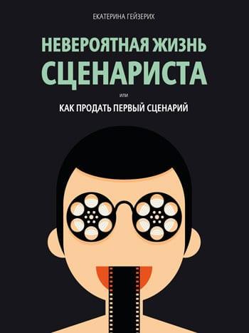 Гейзерих, Екатерина: Невероятная жизнь сценариста или как продать первый сценарий. Animedia Co. Прага, 2020