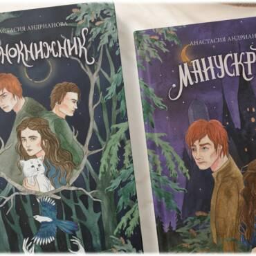 Отзыв автора Анастасии Андриановой об опыте работы с издательством Animedia Co.