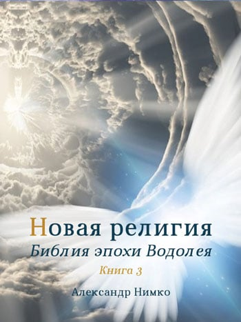 """Библия эпохи Водолея. Новая религия - Серия """"Грааль Атлантиды"""""""