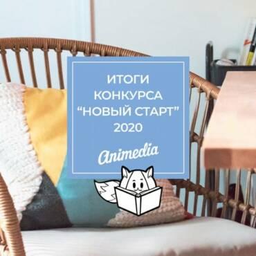 Итоги конкурса «Новый старт — 2020»