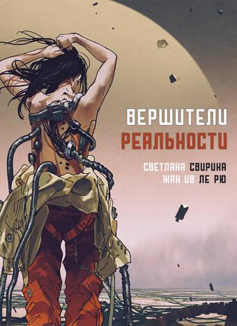 Свирина, Светлана, Le Rue, Jean Yves: Вершители реальности. Animedia Co. Прага, 2020