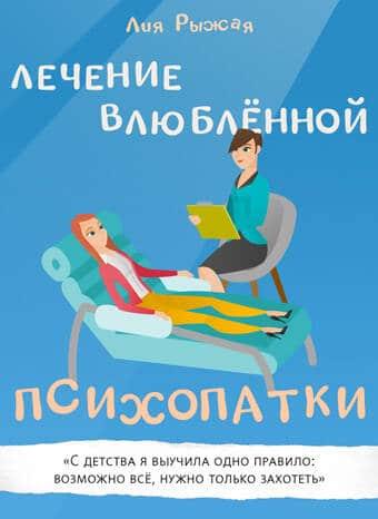 Лия Рыжая: Лечение влюблённой психопатки. Animedia Company, 2020