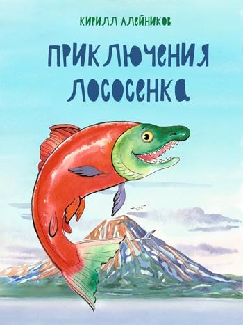 Алейников, Кирилл: Приключения лососенка. Animedia Co. Прага, 2020