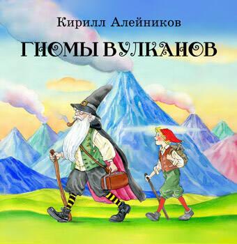Алейников, Кирилл: Гномы вулканов. Animedia Co. Прага, 2020