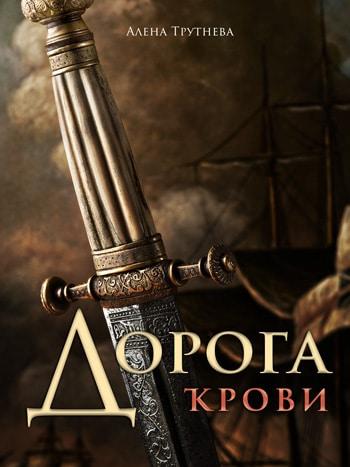 Трутнева, Алена: Дорога крови. Animedia Company. Прага, 2020