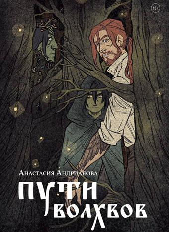 Андрианова, Анастасия: Пути волхвов. Animedia Company. Прага, 2020