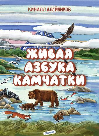 Алейников, Кирилл: Живая азбука Камчатки. Animedia Company. Прага, 2020