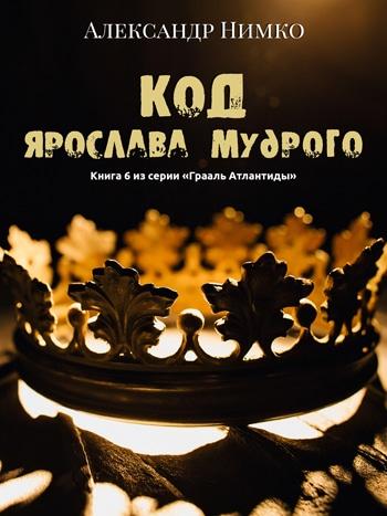 Нимко, Александр: Код Ярослава Мудрого. Animedia Company. Прага, 2020