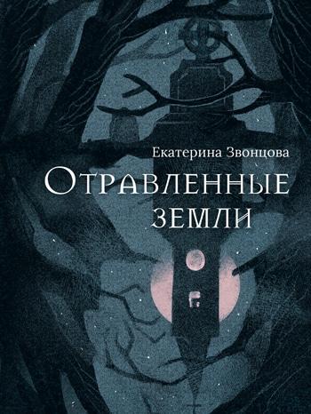 Звонцова, Екатерина: Отравленные земли. Animedia Co. Прага, 2020