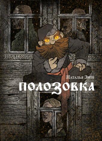 Энте, Наталья: Полозовка. Animedia Company. Прага, 2020