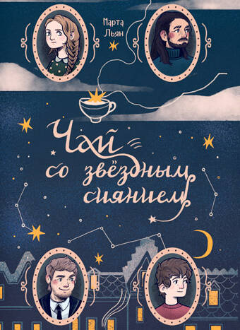 Льян, Марта: Чай со звездным сиянием. Animedia Company. Прага, 2021