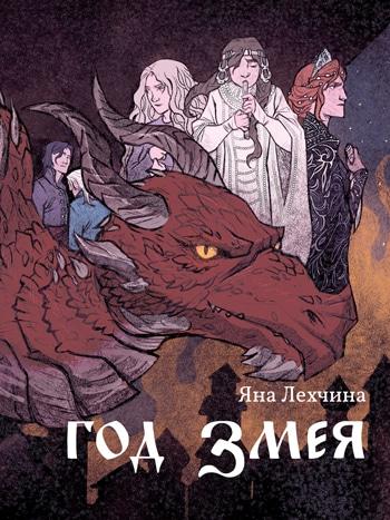 Лехчина, Яна: Год змея. Animedia Co., 2021