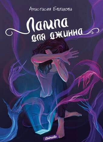 Евлахова, Анастасия: Лампа для джинна. Animedia Co., 2021