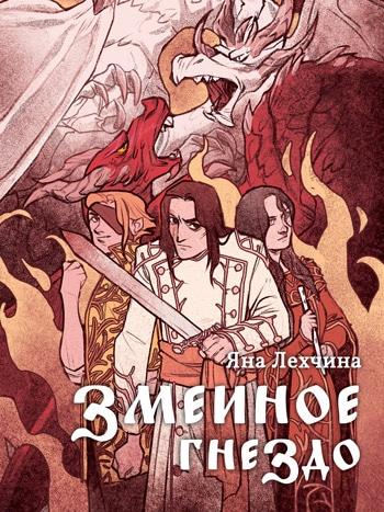 Лехчина, Яна: Змеиное гнездо. Animedia Co., 2021