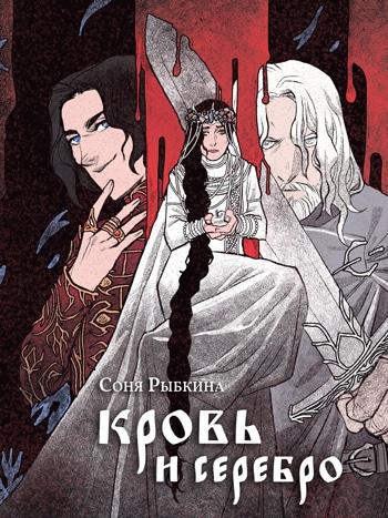 Рыбкина, Соня: Кровь и серебро. Animedia Co., 2021