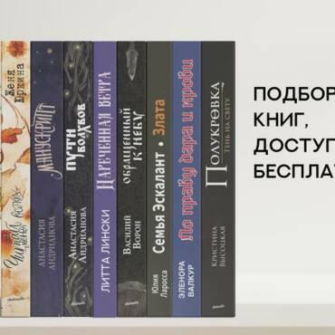 Подборка книг, доступных бесплатно